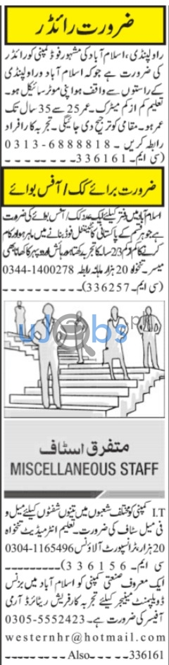 Daily Jang Newspaper Classified Jobs In Islamabad July 2021