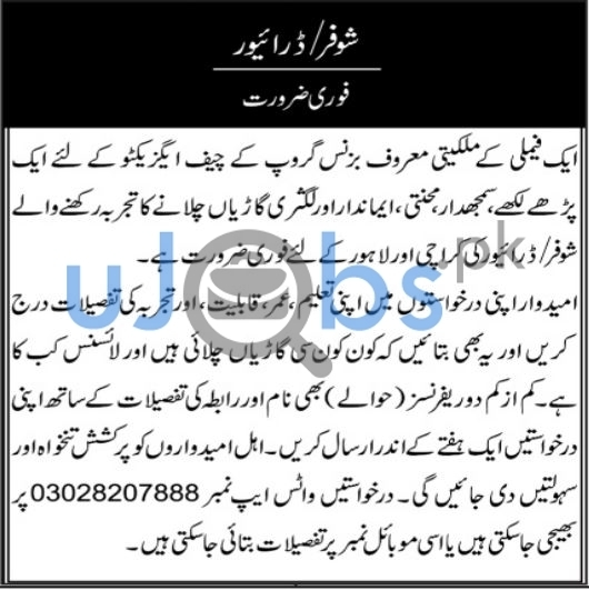 LTV Driver Jobs In Karachi and Lahore 2021