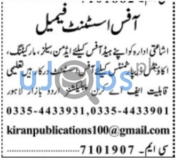 Office Staff Jobs in Lahore 2021