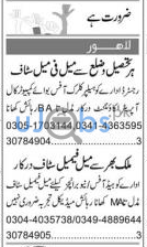 Male and Female Staff Jobs in Lahore 2021