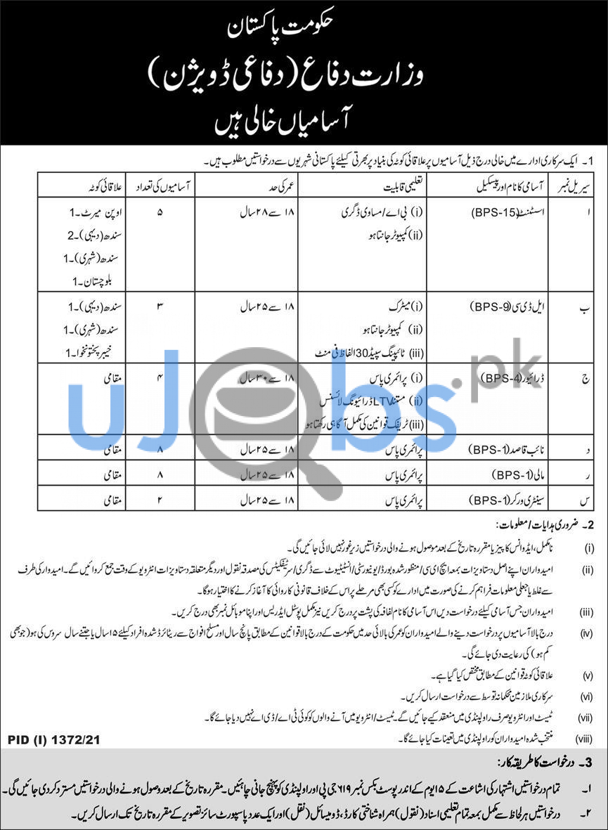 MOD jobs 2021 - Ministry of defence recruitment 2021