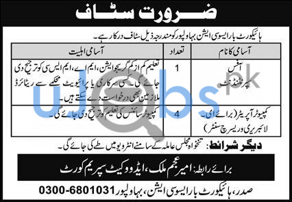 Office Superintendent and Computer Operator Jobs in Bahawalpur 2021