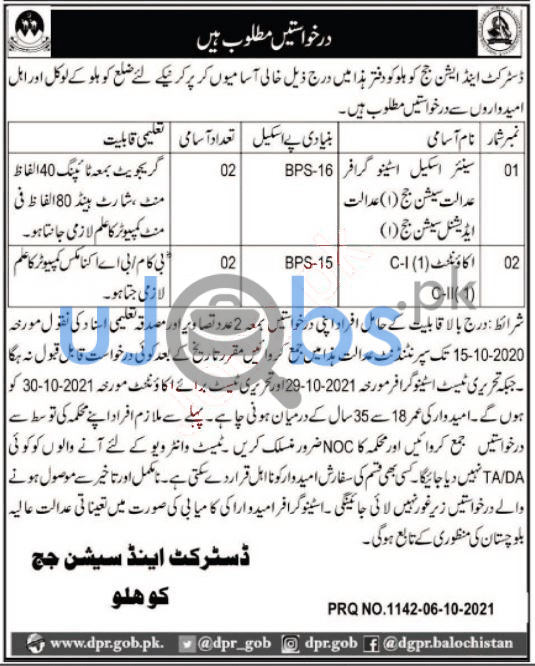 Latest District and Session Court Jobs in kohlu 2021 Advertisements